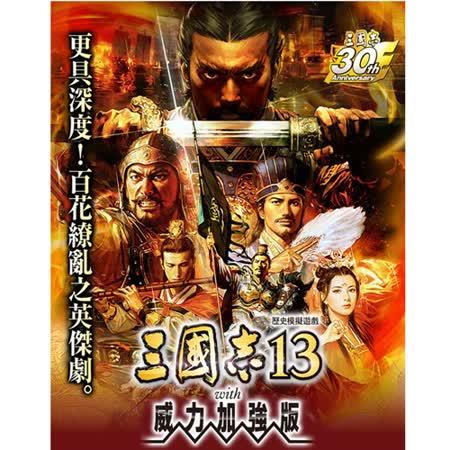 PC遊戲 三國志 13 With 威力加強版 - 中文一般版