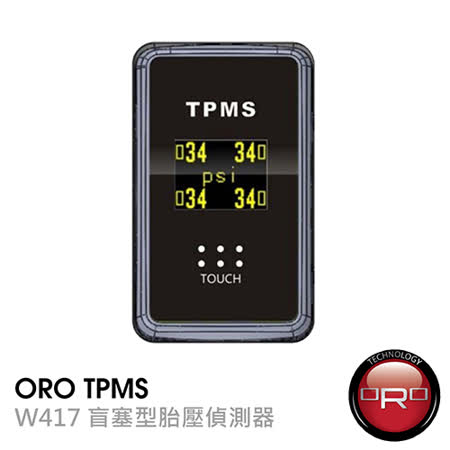 ORO W417-N 盲塞型胎壓偵測器 (適用NISSAN車系)