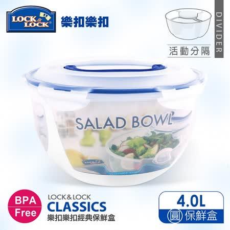 【樂扣樂扣】CLASSICS系列分隔沙拉缽手提保鮮盒/4L