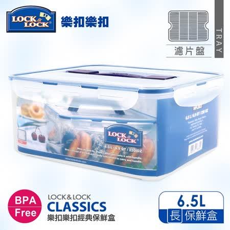【樂扣樂扣】CLASSICS系列手提保鮮盒/長方形6.5L(附濾片)