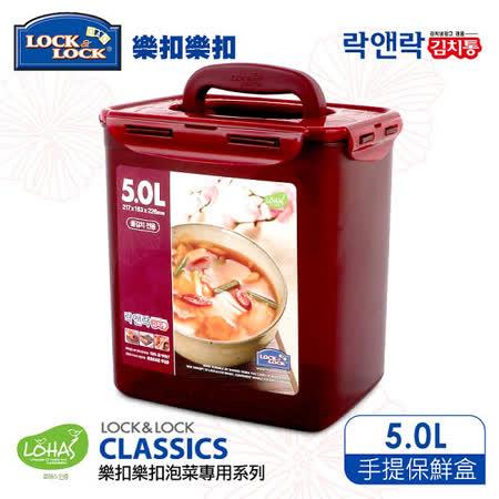 【樂扣樂扣】CLASSICS泡菜專用系列手提保鮮盒/長方形5L