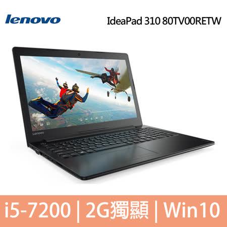 Lenovo聯想 IdeaPad 310-15IKB 15.6吋/i5-7200U/920MX 2G/1TB/Win10 筆電(80TV00RETW )
