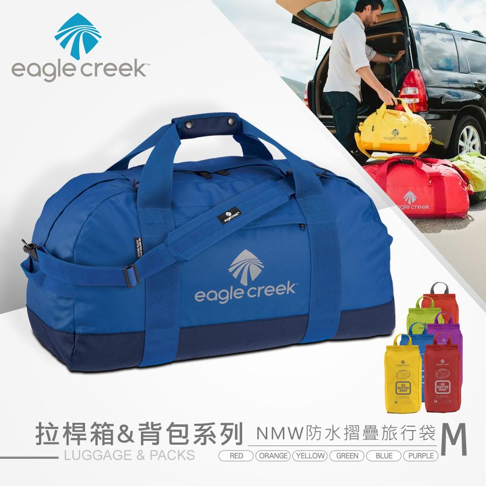 【美國Eagle Creek】NMW防水摺疊旅行袋 M(藍)