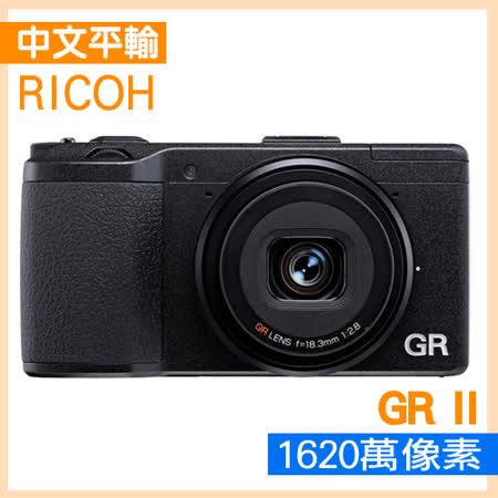 RICOH GR II *(中文平輸)-送SD32G-C10+專屬鋰電池+相機包+讀卡機+強力大吹球+相機清潔組+高透光保護貼