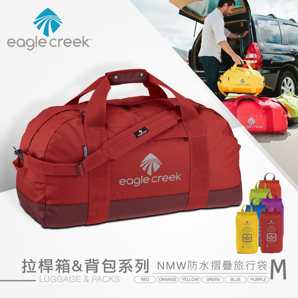 【美國Eagle Creek】NMW防水摺疊旅行袋 M(紅)