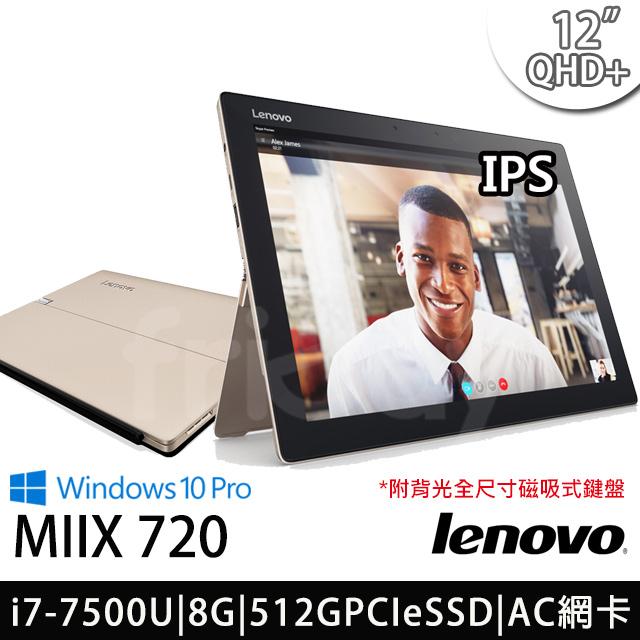 Lenovo MIIX720 12吋QHD/i7-7500U雙核心/8G/512G PCIeSSD/Win10Pro完美細膩 平板筆電 香檳金(80VV0014TW)附背光磁吸式鍵盤