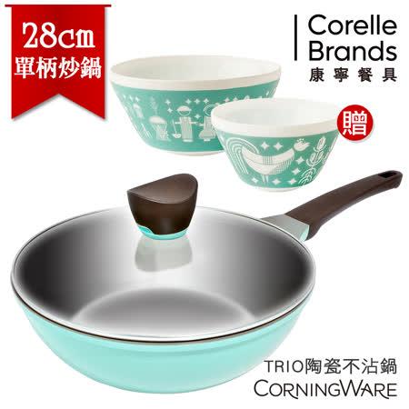 【美國康寧CorningWare】TRIO陶瓷不沾鍋28cm單柄炒鍋-幸福藍(附玻璃蓋)