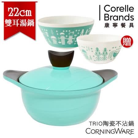 【美國康寧CorningWare】TRIO陶瓷不沾鍋22cm雙耳湯鍋-幸福藍(附金屬蓋)