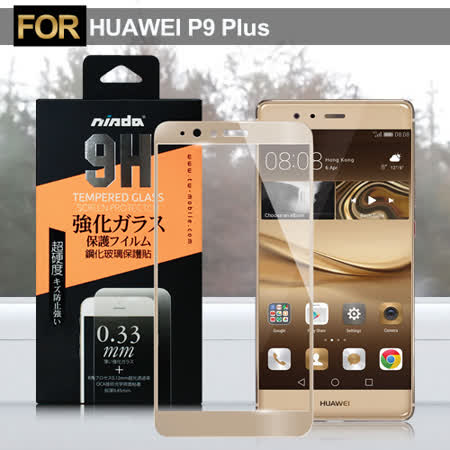 NISDA HUAWEI 華為 P9 Plus 滿版鋼化玻璃保護貼-金色