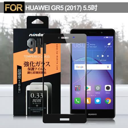 NISDA HUAWEI 華為 GR5 (2017) 5.5吋 滿版鋼化玻璃保護貼-黑色