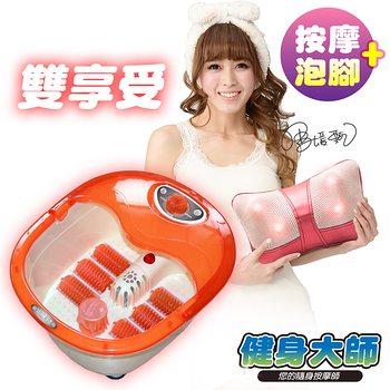 【健身大師】按摩循環超強組合-泡腳機+按摩枕(顏色可選)-R