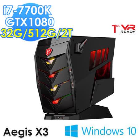 msi微星 Aegis X3 VR7RE-012TW i7-7700K GTX1080 Win10 電競桌機