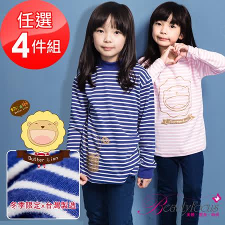 【BeautyFocus】(任選4件)台灣製奶油獅兒童長袖刷毛上衣/長褲