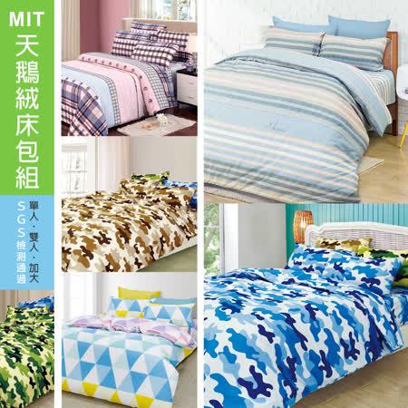 (任選2套)【I-JIA Bedding】天鵝絨輕柔棉床包組(單人/雙人/雙人加大)