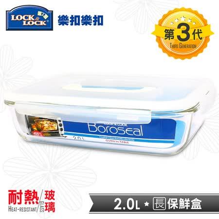 【樂扣樂扣】第三代耐熱玻璃手提保鮮盒/長方形2L
