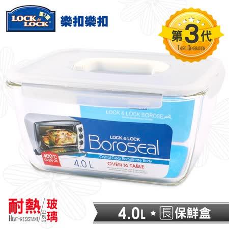 【樂扣樂扣】第三代耐熱玻璃手提保鮮盒/長方形4L