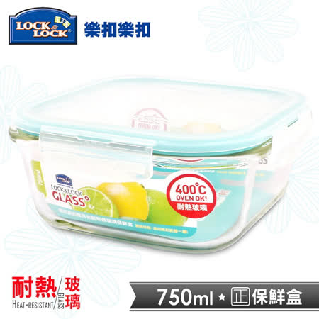 【樂扣樂扣】蒂芬妮藍耐熱玻璃保鮮盒/正方形750ML