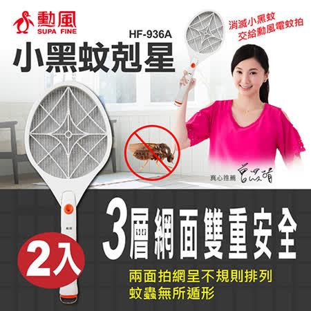 【勳風】小黑蚊剋星捕蚊拍(3號電池)(2入組) HF-936A