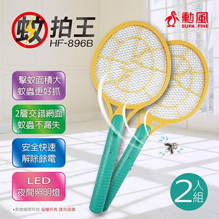 【勳風】電池式二層蚊拍王(2入超值組) HF-986B