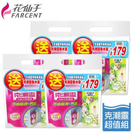 【克潮靈】組合包-除濕芳香組(4袋包組)_DD0021XXFX4