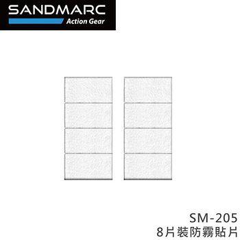 SANDMARC GoPro 8片裝防霧貼片 SM-205