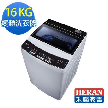 【HERAN禾聯】 16公斤白金級DD直驅變頻洗衣機(HWM-1611V)+送基本安裝