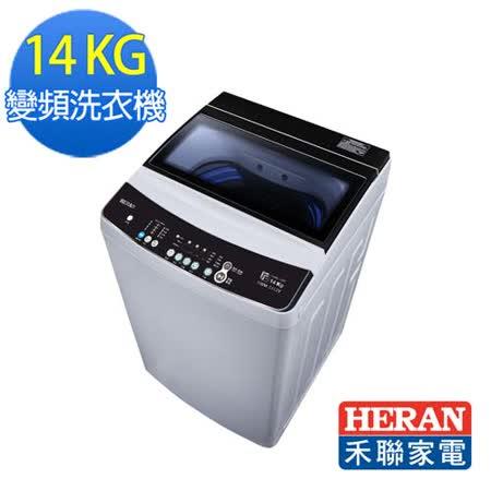 【HERAN禾聯】14公斤白金級DD直驅變頻洗衣機(HWM-1411V)送基本安裝