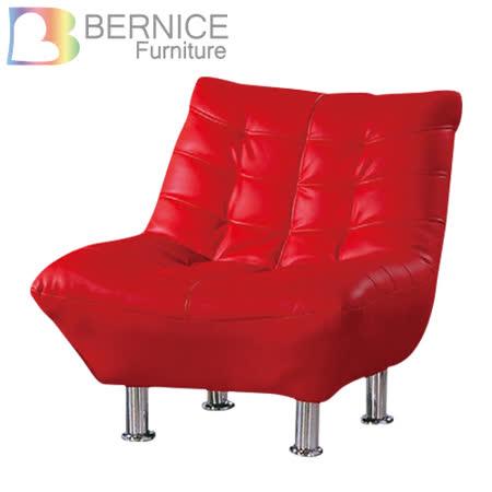 Bernice-摩卡時尚單人皮沙發休閒椅(三色可選)