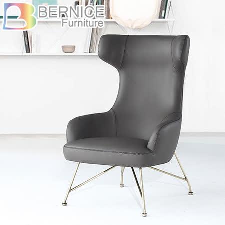 Bernice-傑德單人沙發休閒椅