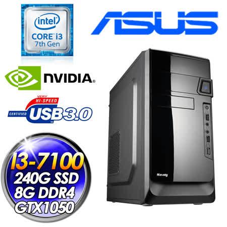 華碩B250平台 黑暗使者II(I3-7100/8G DDR4/240G SSD/550W/華碩DUAL-GTX1050-O2G-GAMING)7代高效電競機