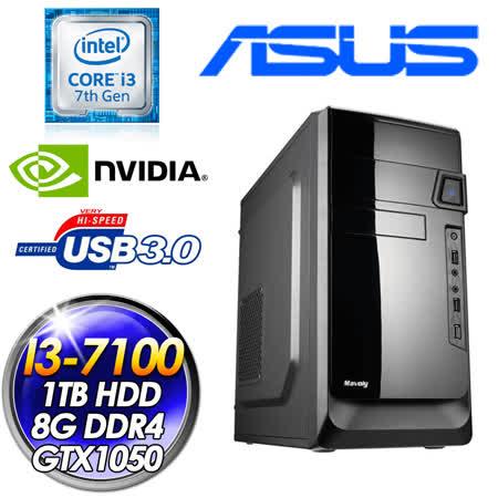 華碩B250平台 黑暗使者III(I3-7100/8G DDR4/1TB HDD/550W/華碩DUAL-GTX1050-O2G-GAMING)7代高效電競機