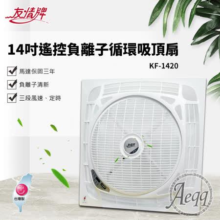 友情牌14吋節能遙控輕鋼架吸頂扇(KF-1420)