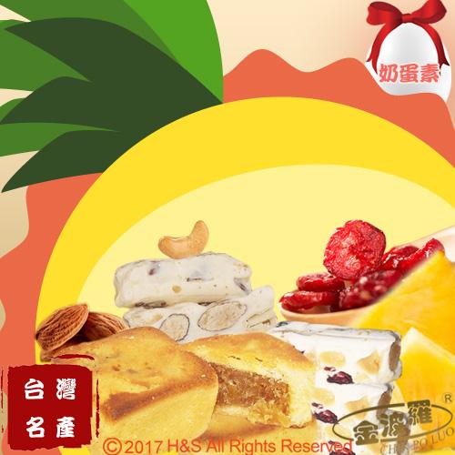 【金波羅】金鑽鳳梨酥/牛軋糖豪華B組(鳳梨酥10入/杏仁果+夏威夷果各1包)