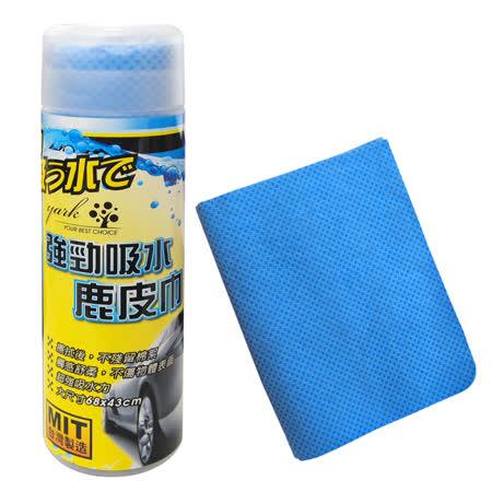 YARK強勁吸水鹿皮巾 (汽車 清潔 擦拭布 冰涼巾 寵物巾)