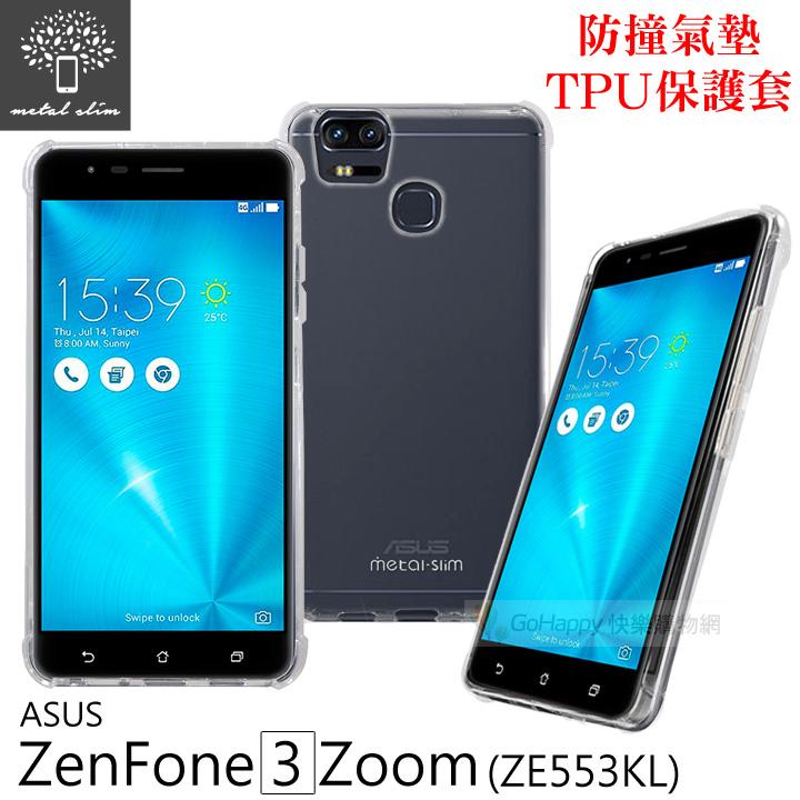 Metal-Slim ASUS Zenfone 3 Zoom ZE553KL 防撞氣墊TPU 手機保護套