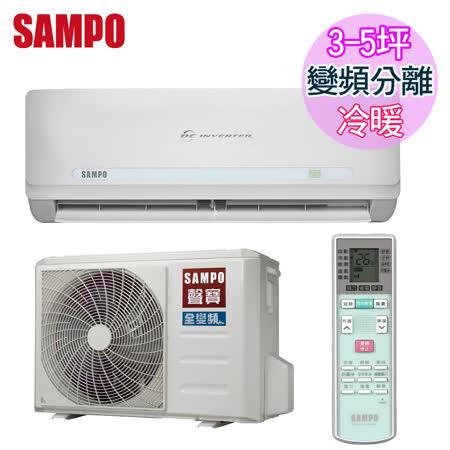[促銷]SAMPO聲寶 3-5坪變頻冷暖一對一分離式冷氣(AM-QC22DC/AU-QC22DC)含基本安裝