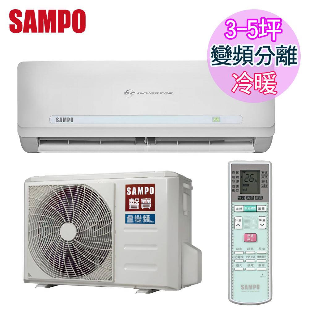 ^~ ^~SAMPO聲寶 3~5坪變頻冷暖一對一分離式冷氣^(AM~QC22DCAU~QC