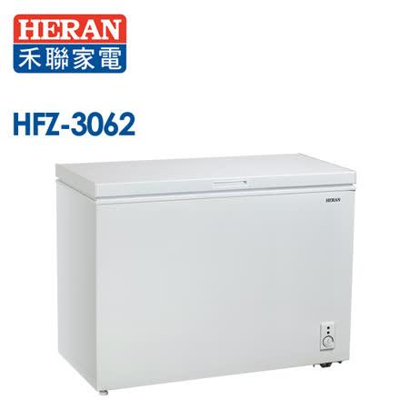 HERAN禾聯 300L臥式冷凍櫃HFZ-3062送拆箱定位