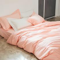 LAMINA 純色-裸粉橘 精梳棉四件式被套床包組(加大)