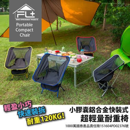 【FL生活+】小膠囊鋁合金快裝式超輕量耐重椅(FL-027)