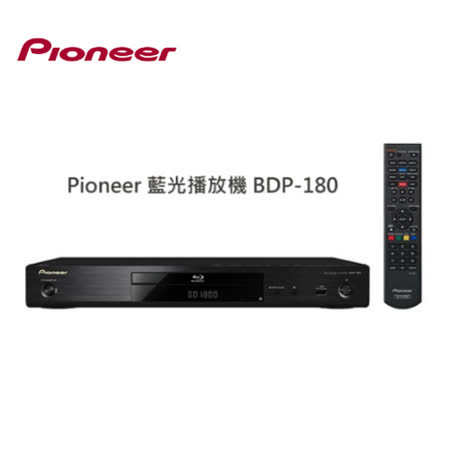 PIONEER 先鋒 BDP-180 3D藍光播放機 WIFI 升頻4K 原廠公司貨