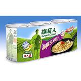 綠巨人 晶鑽玉米粒 (340g*3/入)