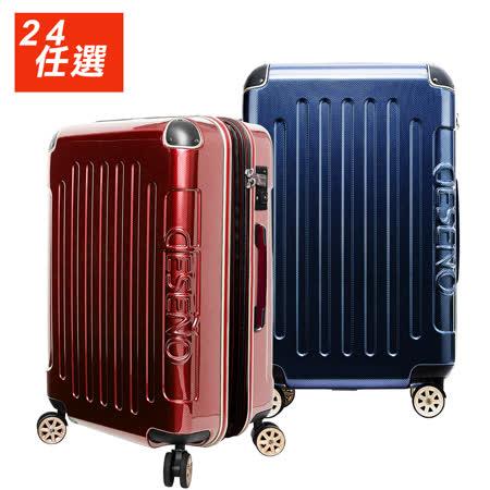 【Deseno】尊爵傳奇Ⅲ-24吋加大防爆拉鍊商務行李箱(多色任選)