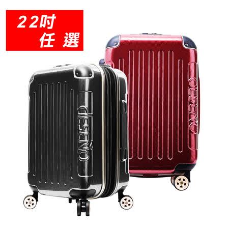【Deseno】尊爵傳奇Ⅲ-22吋加大防爆拉鍊商務行李箱(多色任選)