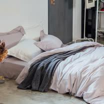 LAMINA 純色-灰芋紫  精梳棉四件式被套床包組(加大)