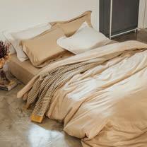 LAMINA 純色-卡布奇諾 精梳棉四件式被套床包組(雙人)