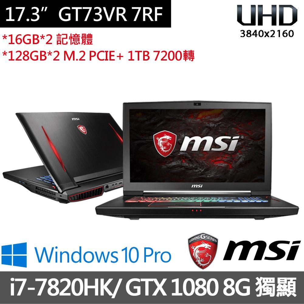 MSI 微星GT73VR 7RF-664TW 17.3吋UHD/i7-7820HK四核心/32G/256GB PCIe SSD+1TB/8G獨顯/Win10Pro  電競筆電