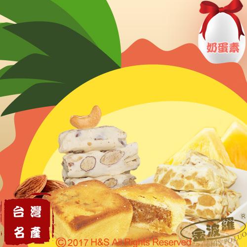 【金波羅】金鑽鳳梨酥/牛軋糖豪華A組(鳳梨酥10入/杏仁果+花生各1包)