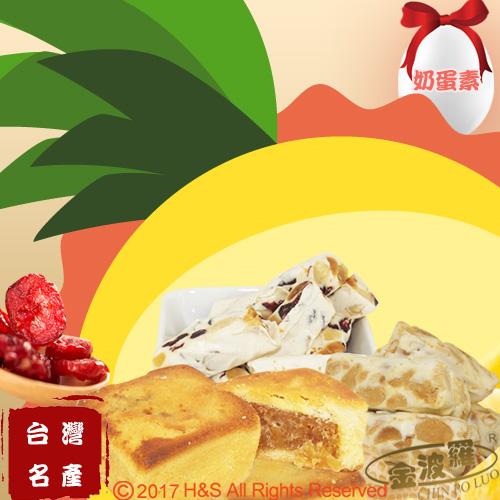 【金波羅】金鑽鳳梨酥/牛軋糖豪華C組(鳳梨酥10入/花生+夏威夷果各1包)