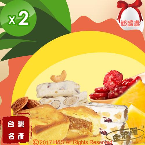 【金波羅】金鑽鳳梨酥/牛軋糖豪華E組(鳳梨酥10入/杏仁果+夏威夷果各1包/2盒組)